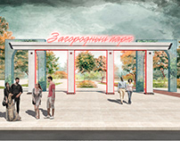 THE RECONSTRUCTION OF THE PARK IN SAMARA