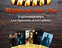 """Noncommercial Card Game """"The Ides of Martin"""""""
