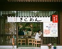 日・常|Daily in Atsuta Shrin