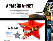 Armeyka.net / Армейка.net