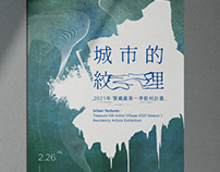 台北國際藝術村聯展TAV Residency Artists Exhibition