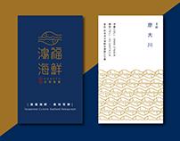鴻福海鮮 | 品牌包裝與設計 HONGFU Brand Design