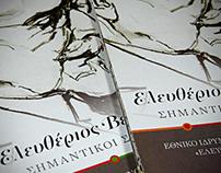 Venizelos's life timeline fold-out brochure.