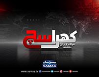 Khara Sach (SAMAA TV)