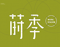 莳季 | WORK SEASON