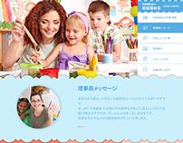 Recruit site for kindergarten teachers