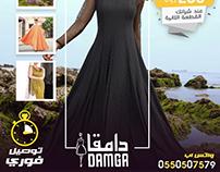 Damga Social Media Advertisement