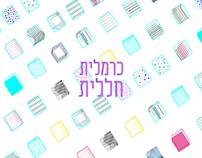 כרמלית חיפה
