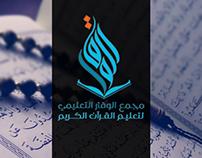 مجمع الوقار التعليمي لتعليم القرآن الكريم
