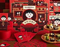 关茶ちびまる子ちゃん春节联名茶菓子礼盒