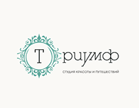 "Logotype and printed products for ""Триумф"""