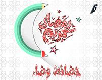 Ramadan Kareem Wadda