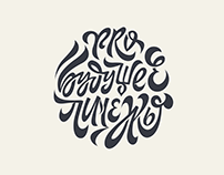 LETTERING & CALLIGRAPHY logo collection