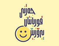 Cejni Qurban Typo