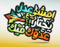 إمشي عدل يحتار عدوك فيك تايبوجرافي