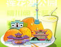 """""""食色江城""""系列之——汉阳龟山"""