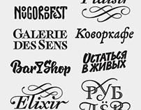 Logo/lettering set