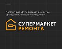 Дизайн логотипа для Супермаркета Ремонта.