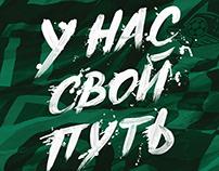 FC «Lokomotiv» - Season Campaign