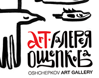 Oshchepkov ART GALLERY