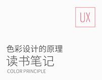 读书笔记:色彩设计原理 Color Principle