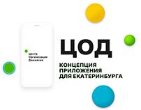 ЦОД — Концепция мобильного приложения