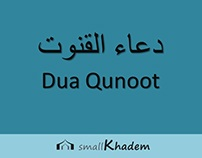Dua e Qunoot - Arabic | EnglishTranslation & Meaning