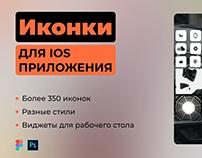 Стили iOS иконок