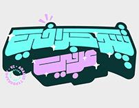 Arabic Typography VI