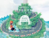 VR ILLUSTRATIONAlice's travel in Taiwan 隐身少女Alice VR插画