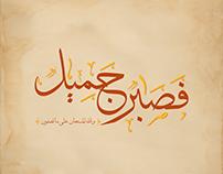 Islamic Typography فصبر جميل