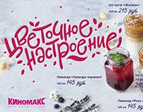 Flower menu for Kinomax