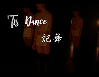 Wave _ Main Theme of《'Tis Dance・記舞》Documentary series