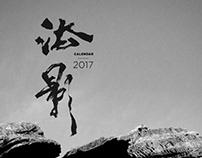 Dhammagiri calendar 2017