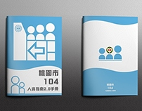 Taoyuan City Human Resources Guide Manual Design