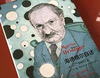 Martin Heidegger for Nanjing University Press