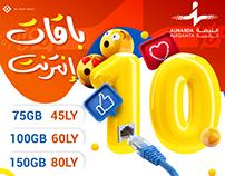 Alnabda alrqamyainternet packages design