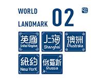 世界地標系列 WORLD LANDMARK 02