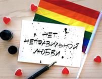 LGBT Valentine's day. ЛГБТ День святого Валентина.