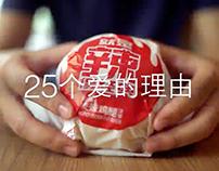 McDonald's China 25th Anniversary Films