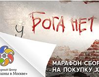 Flyer/Флаер для Храма Кришны в Москве