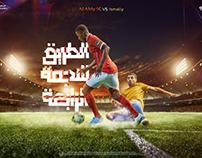 Al Ahly SC VS Ismaily