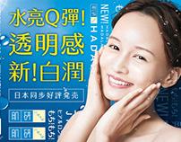 肌研-品牌網站www.hadalabo.com.tw