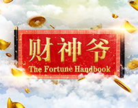 "The Fortune Handbook - ""财神爷"""
