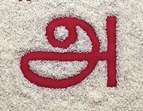 Abirami Rice Brand
