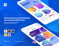 Музыкальные рекомендации приложения ВКонтакте