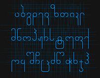 """Georgian font - """"Tsripa"""""""
