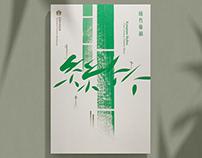《Jiangnan Sizhu》Album Art Design