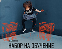 Glinka school posters