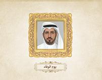 كرت دعوة في تكريم الأستاذ / أحمد بن غرامة الزهراني